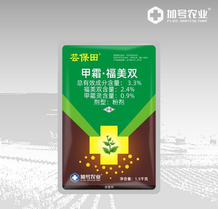 芸保田®3.3%甲霜·福美双