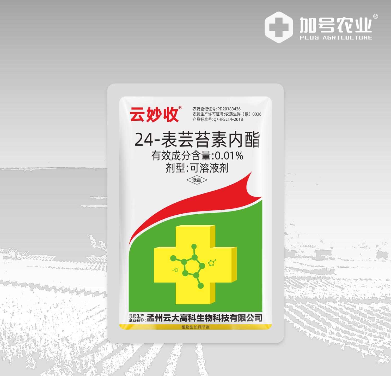 云妙收®24-表芸苔素内酯